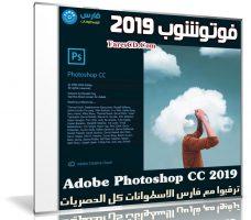 برنامج فوتوشوب 2019 | Adobe Photoshop CC 2019 v20.0.3.24950