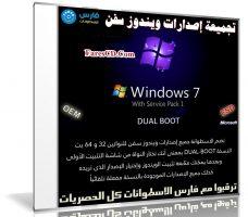 تجميعة إصدارات ويندوز سفن بتحديثات ديسمبر 2018 | Windows 7 SP1 33in1 Dual-Boot