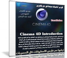كورس أساسيات سينما فور دى | Cinema 4D Introduction | م أحمد عبد الرحمن