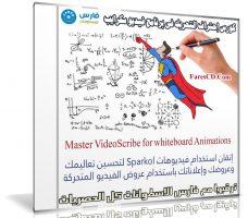 كورس إحتراف التحريك فى برنامج فيديو سكرايب | Master VideoScribe for whiteboard Animations