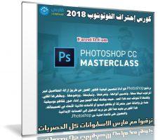 كورس إحتراف الفوتوشوب 2018 | Photoshop CC 2018 MasterClass