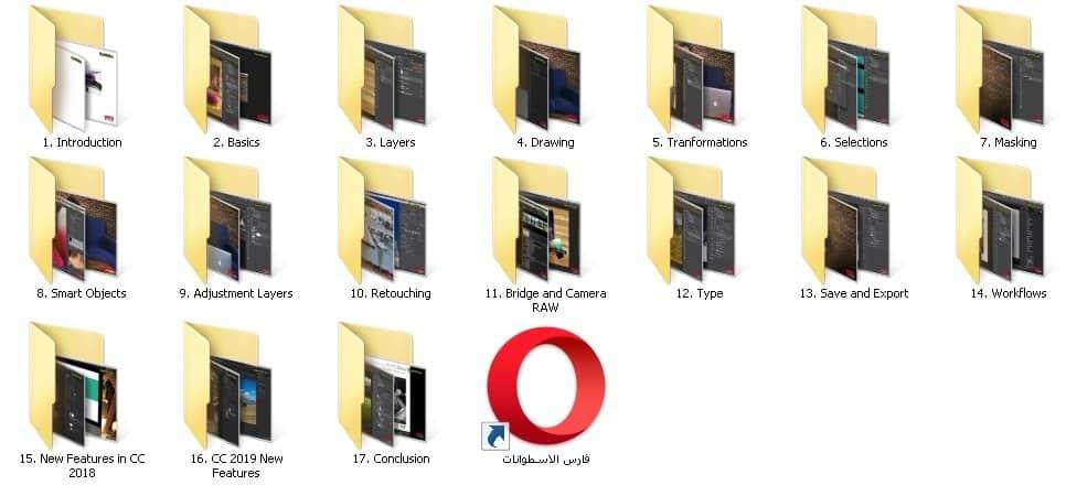 كورس إحتراف الفوتوشوب 2019 | Photoshop CC 2019 MasterClass