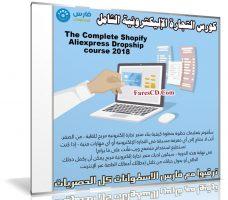كورس التجارة الإليكترونية الشامل | The Complete Shopify Aliexpress Dropship course 2018