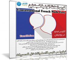 كورس المحادثة الفرنسية للمبتدئين   Conversational French Made Easy