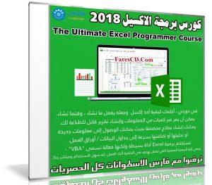كورس برمجة الاكسيل 2018 | The Ultimate Excel Programmer Course