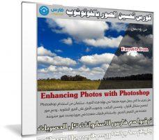 كورس تحسين الصور بالفوتوشوب | Enhancing Photos with Photoshop