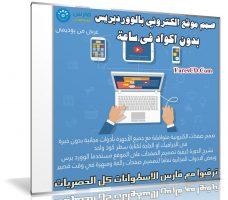 كورس تصميم موقع الكتروني احترافي بالووردبريس بدون اكواد | عربى من يوديمى