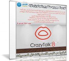 كورس تصميم وجه متكلم ببرنامج كريزى توك | CrazyTalk 8.1 Easy 3D Avatar and Lip Syncing