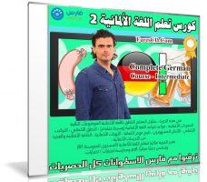 كورس تعلم اللغة الألمانية 2   Complete German Course – Intermediate