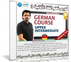 كورس تعلم اللغة الألمانية 3   Complete German Course – Upper Intermediate