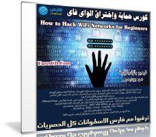 كورس حماية وإختراق الواى فاى | How to Hack WiFi Networks for Beginners