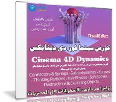 كورس سينما فور دى دينامكس | Cinema 4D Dynamics | م أحمد عبد الرحمن