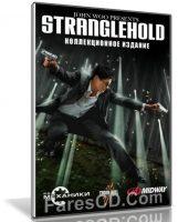 لعبة الأكشن وحروب العصابات | Stranglehold Collector's Edition