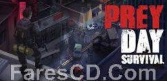 لعبة الأكشن وقتال الزومبى | Prey Day Survival Craft & Zombie