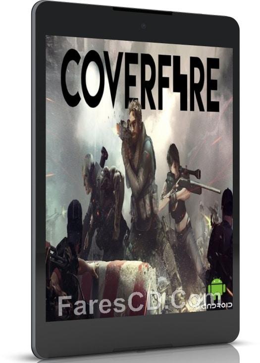 لعبة الأكشن | Cover Fire | للأندرويد