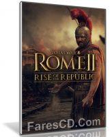 لعبة الحروب الإستراتيجية | Total War ROME II – Rise of the Republic 2018