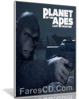 لعبة المغامرات 2018 | Planet of the Apes Last Frontier