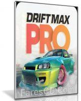 لعبة سباق السيارات للأندرويد | Drift Max Pro – 2018