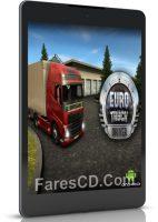 لعبة محاكاة قيادة الشاحنات للأندرويد | Euro Truck Driver Simulator