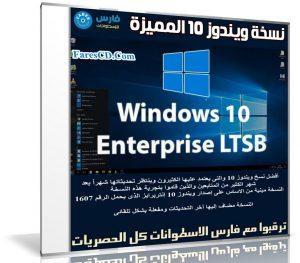 نسخة ويندوز 10 المميزة | Windows 10 Enterprise LTSB | ابريل 2021