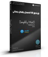 ويندوز 10 المعدل بشكل جمالى | Windows 10 Pro x64 RS4 Simplify Aug 2018