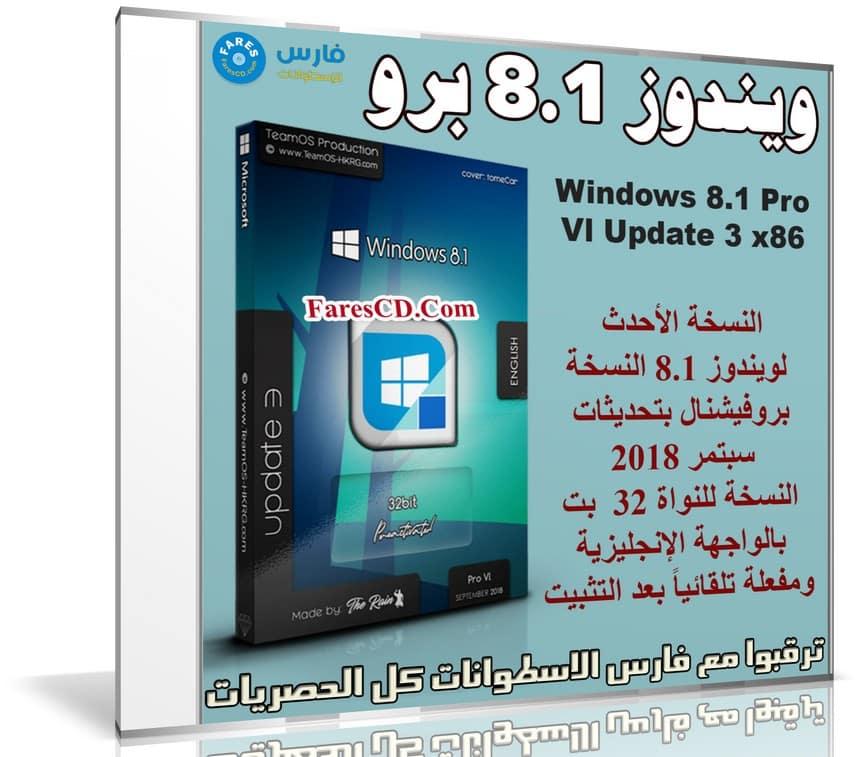 ويندوز 8.1 برو | Windows 8.1 Pro Vl Update 3 X86 | بتحديثات سبتمر 2018