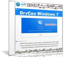 اسطوانة التعريفات الصينية لويندوز سفن 2018   DrvCeo Windows 7 v1.9.7.0
