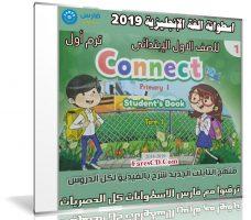 اسطوانة اللغة الإنجليزية للصف الاول الإبتدائى | ترم أول 2019