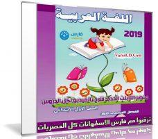 اسطوانة اللغة العربية للصف الاول الإبتدائى | ترم أول 2019