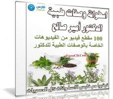 اسطوانة وصفات الدكتور أمير صالح