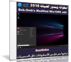 اسطوانة ويندوز الصيانة   Bob.Omb's Modified Win10PE x64 v4.11