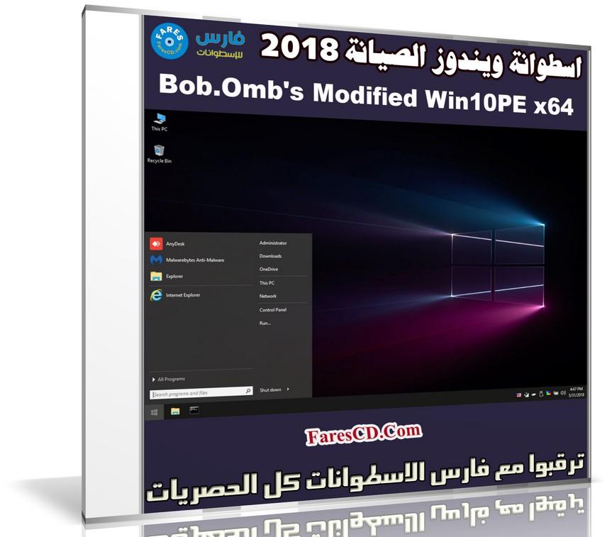 اسطوانة ويندوز الصيانة | Bob.Omb's Modified Win10PE x64