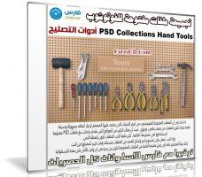 تجميعة ملفات مفتوحة للفوتوشوب | أدوات التصليح | PSD Collections Hand Tools