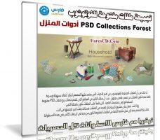 تجميعة ملفات مفتوحة للفوتوشوب | أدوات المنزل | PSD Collections Household