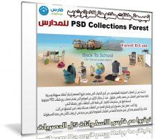 تجميعة ملفات مفتوحة للفوتوشوب | للمدارس | PSD Collections School