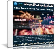 تعلم كوريل درو فى أقل من ساعة | CorelDraw Course For Laser Cutting