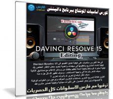 كورس أساسيات المونتاج ببرنامج دافينشى   Davinci Resolve 15 Editing