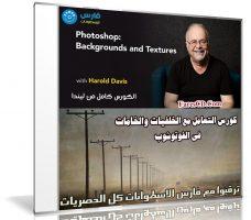 كورس التعامل مع الخلفيات والخامات فى الفوتوشوب | Photoshop Backgrounds and Textures