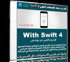 كورس برمجة تطبيقات الايفون Swift 4 | فيديو بالعربى من يوديمى