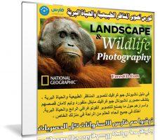 كورس تصوير المناظر الطبيعية والحياة البرية   Guide to Landscape and Wildlife Photography