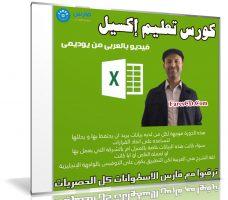 كورس تعليم إكسيل | Excel For Beginners | فيديو عربى من يوديمى