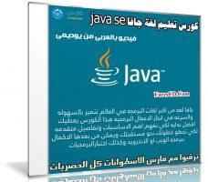 كورس تعليم لغة جافا java se | فيديو بالعربى من يوديمى