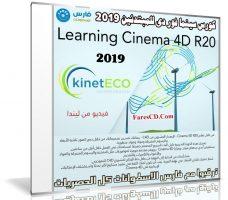 كورس سينما فور دى للمبتدئين 2019 | Learning Cinema 4D R20