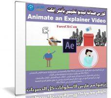 كورس صناعة فيديو تعليمى بأفتر إفكت | Animate an Explainer Video