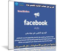 كورس عمل حملات إعلانية بالفيس بوك   عربى من يوديمى