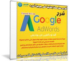 كورس عمل حملة إعلانية على جوجل أدورد   Google AdWords   عربى من يوديمى