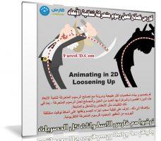 كورس نصائح لعمل رسوم متحركة ثنائية الأبعاد | Animating in 2D Loosening Up