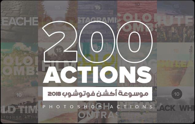 موسوعة أكشن فوتوشوب 2018 | Action Photoshop