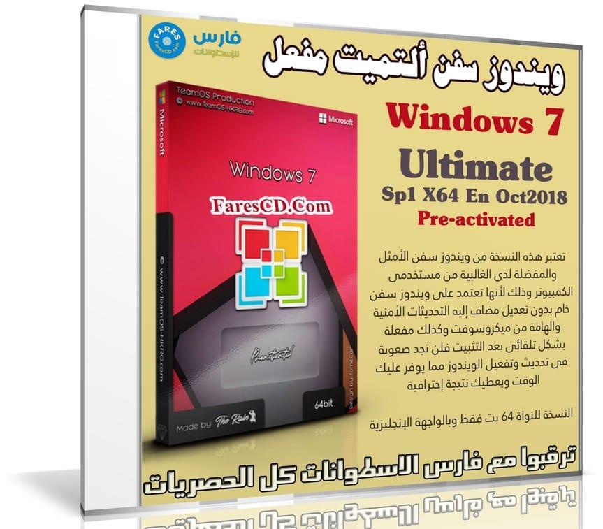 ويندوز سفن ألتميت مفعل | Windows 7 Ultimate X64 | بتحديثات أكتوبر 2018