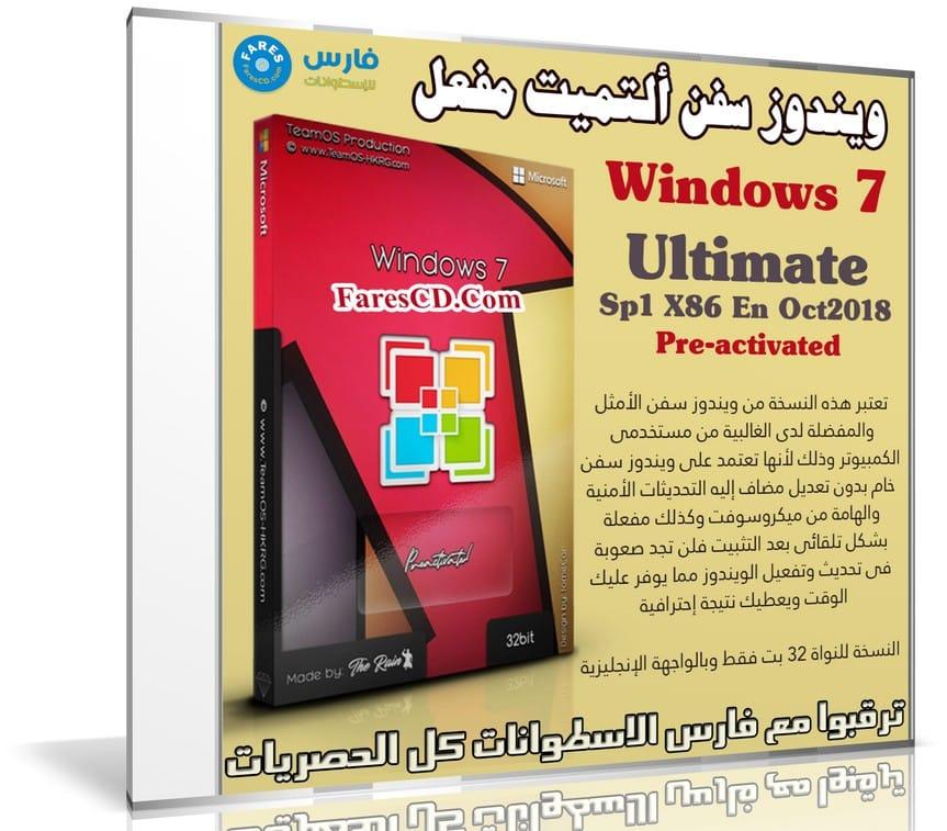 ويندوز سفن ألتميت مفعل | Windows 7 Ultimate X86 | بتحديثات أكتوبر 2018